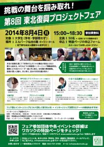 【募集終了】第8回東北復興プロジェクトフェア/8月4日開催