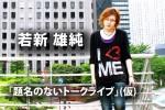 【いぐするテラス特別編】若新雄純さん「題名のないトークライブ」(仮)