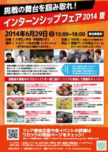 【募集終了】インターンシップフェア 2014 夏