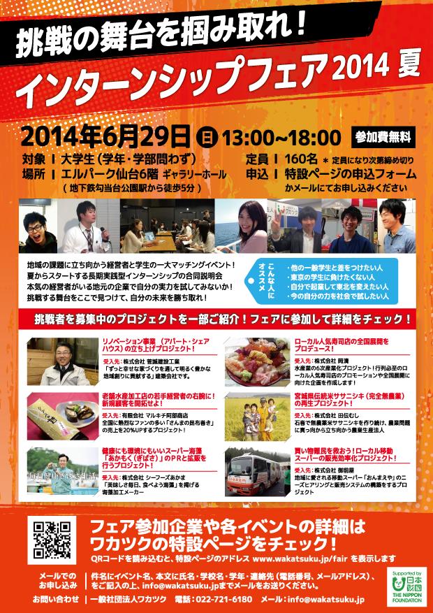 intern_fair2014