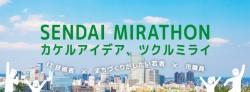 【募集終了】仙台ミラソン2015