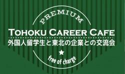 【募集終了】Tohoku Career Cafe – 外国人留学生と東北の企業との交流会