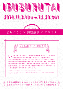 【募集終了】「いぐする隊」第2期メンバー募集中!