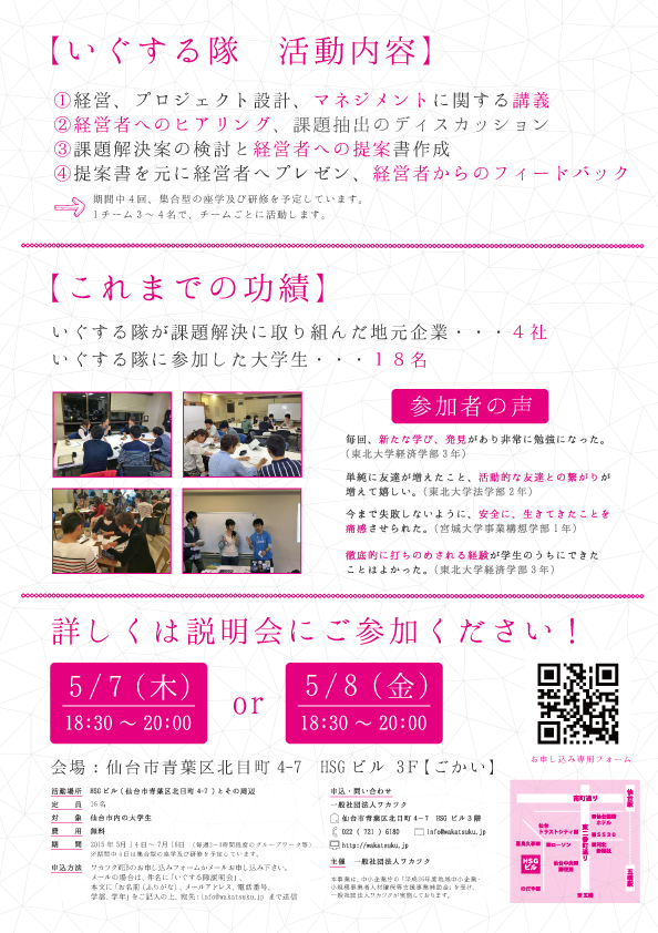 igusuru_3rd_2_2