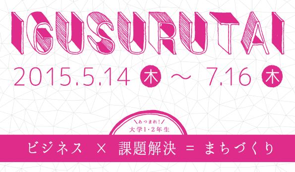 igusuru_3rd_eye