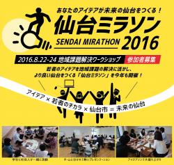 【募集終了】仙台ミラソン2016