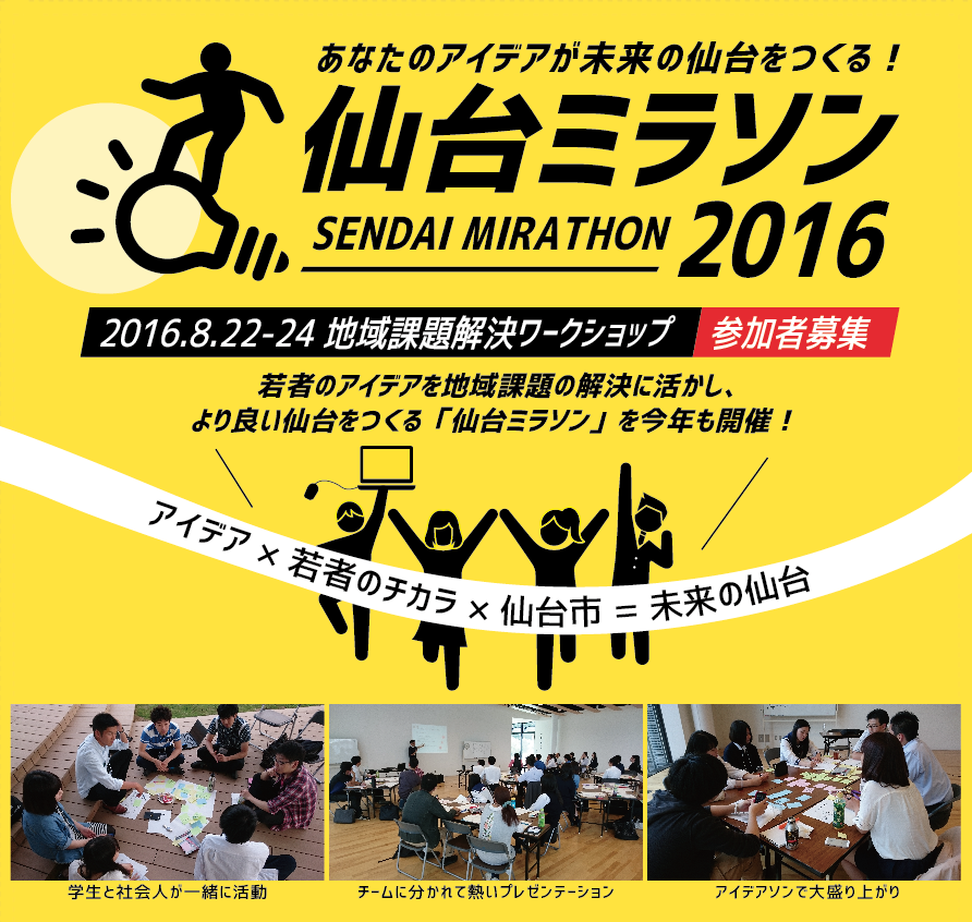 mirathon2016_eye