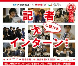 【募集終了】河北新報「記者と駆けるインターン 2015夏」