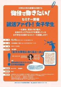 【募集終了】「仙台で働きたい!」就活ファイト!女子学生(6月16日開催)