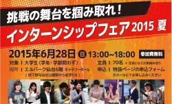 【募集終了】インターンシップフェア 2015 夏(6月28日開催)