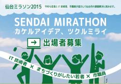 【9月5日開催】仙台ミラソン2015 成果報告会