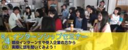 【8月4日開催】インターンシップセミナー「現役インターン生や受入企業の方から実際に話を聞いてみよう!」