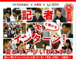 【募集終了】河北新報「記者と駆けるインターン 2015秋」