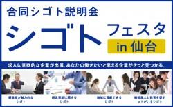 【募集終了】11月10日(木)第3回シゴトフェスタin仙台