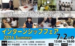 インターンシップフェア 2016 Summer(7月2日開催)