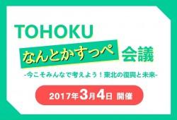 「TOHOKUなんとかすっぺ会議」@東京(3月4日開催)