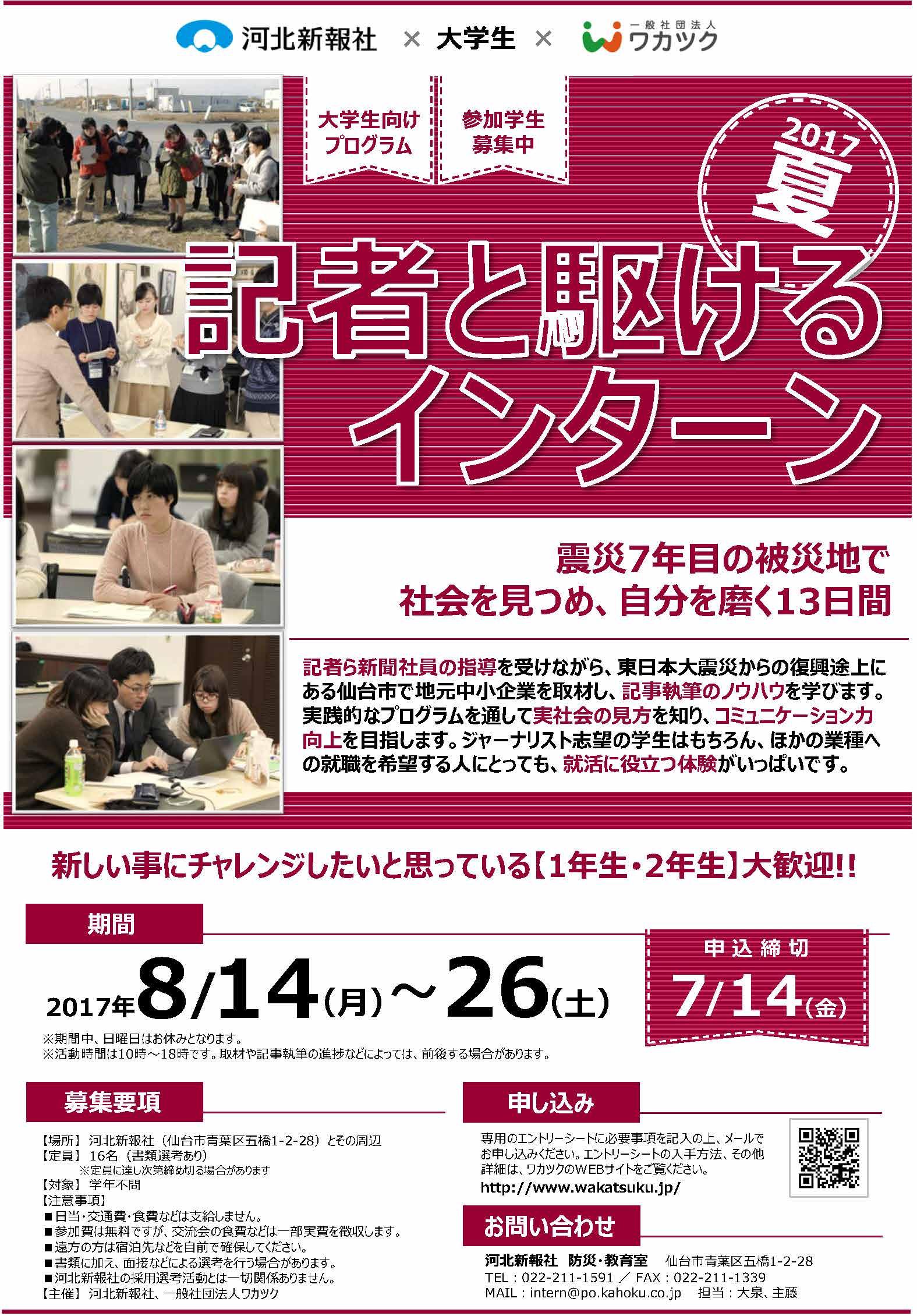 20170615【募集チラシ(記者インターン)】