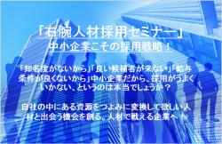 【終了】「右腕人材採用セミナー」中小企業こその採用戦略!(7月18日開催)