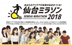 仙台ミラソン2018 仙台市の提供テーマ5つ発表!