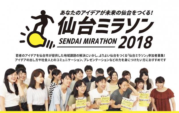 仙台ミラソン2018