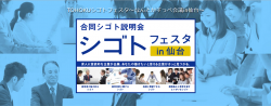 【終了】8月12日(土)TOHOKUシゴトフェスタ~なんとかすっぺ会議in仙台~