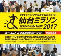 【募集終了】仙台ミラソン2017 「地域課題解決ワークショップ」