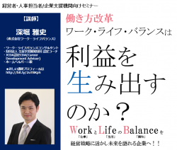 「働き方改革」ワーク・ライフバランスは利益を生み出すのか?(8月23日開催)