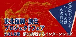 東北復興・創生プロジェクトフェア2018春 ~夢に挑戦する実践型インターンシップ~(12月3日開催)