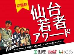 「仙台若者アワード」を初開催!エントリーを受け付けます