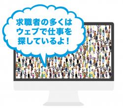 「WEB求人活用セミナー」優秀な人財を集めるにはWEBの活用が決め手!(2月21日開催)