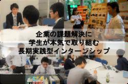 「事業創造セミナー」~企業の課題解決に学生が本気で取り組む~(5月24日開催)