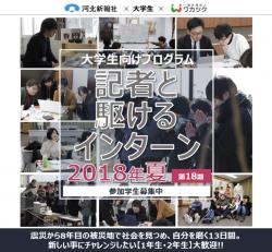 河北新報社「記者と駆けるインターン2018夏」