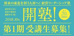 仙台経済同友会主催「経営リーダーシップ塾」10月開塾!