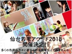 「仙台若者アワード2018」開催!エントリー団体募集(10月15日締め切り)