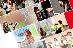 「仙台若者アワード2018」エントリーありがとうございました!