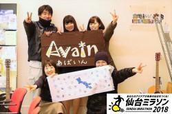 仙台ミラソン2018「第2回セミナー」(11月16日開催)