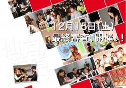 「仙台若者アワード2018」最終審査に進む10団体が決定!