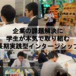 実践型インターンシップ説明・相談会(2019年3月)