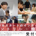 実践型インターンシップ説明・相談会(2019年2月)