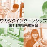 ワカツクインターンシップ 第14期 成果報告会(2019年1月20日)