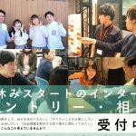 ワカツクインターンシップ説明・相談会(2019年6月)