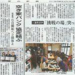 【メディア掲載情報】2019年4月23日河北新報(朝刊)