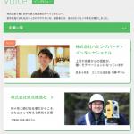 就活ポータルサイト「仙台で働きたい!」との連携について
