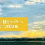 「復興・創生インターン」オンライン説明会(追加開催決定!)