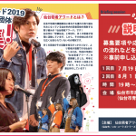 仙台若者アワード2019開催決定!応募団体を募集しています