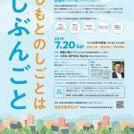 """地元企業と新たな""""しごと""""を考える就職セミナー&ワークショップ(7月20日開催)"""