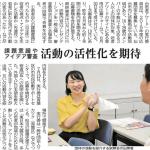 メディア掲載報告(2019年8月1日河北新報)