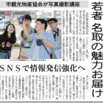 メディア掲載報告(2019年9月10日河北新報)