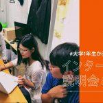 ワカツクインターンシップ説明・相談会(2020年1月)