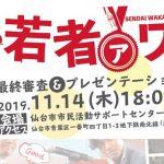 11/14 仙台若者アワード2019「最終審査プレゼンテーション&表彰式」開催!